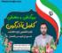 معرفی کامل جناب آقای کامل آذرگون ؛ نامزد ششمین دوره انتخابات شورای اسلامی شهر باغستان