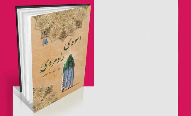 کتاب «اسوه رادمردی» درباره زندگی امام علی(ع) نقد و بررسی میشود