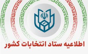 اطلاعیه ستاد انتخابات کشور