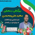 معرفی کامل جناب آقای سعید علی محمدی ؛ نامزد ششمین دوره انتخابات شورای اسلامی شهر باغستان .