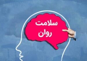 سلامت روان