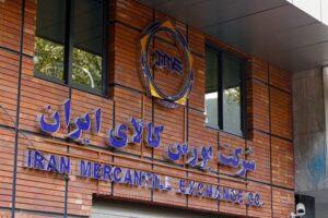 شرکت بورس کالای ایران