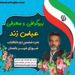 معرفی کامل جناب آقای عباس زند ؛ نامزد ششمین دوره انتخابات شورای اسلامی شهر باغستان .