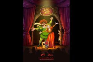 انیمیشن سینمایی «ژولیت و شاه»