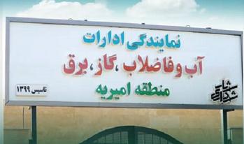 ساختمان ادارات خدمات رسان امیریه آماده ی بهره برداری می باشد