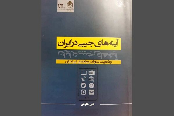 وضعیت سواد رسانهای ایرانیان در یک کتاب بررسی شد