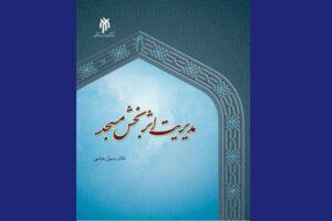 کتاب دیباچهای بر مدیریت اثربخش مسجد