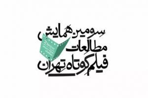 سومین همایش مطالعات فیلم کوتاه تهران