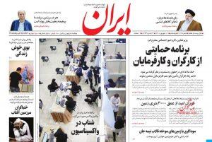 صفحه اول روزنامه ایران 11 شهریور 1400
