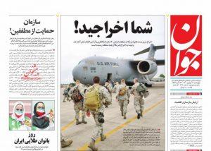 صفحه اول روزنامه جوان 10 شهریور 1400