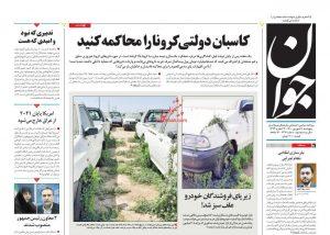 صفحه اول روزنامه جوان 11 شهریور 1400