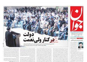 صفحه اول روزنامه جوان 13 شهریور 1400