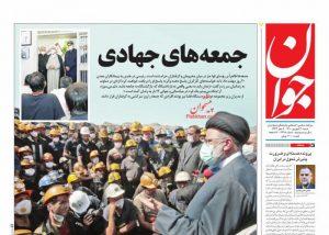 صفحه اول روزنامه جوان 20 شهریور 1400