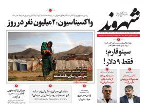 صفحه اول روزنامه شهروند 21 شهریور 1400