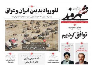 صفحه اول روزنامه شهروند 22 شهریور 1400