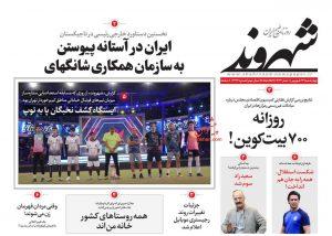 صفحه اول روزنامه شهروند 24 شهریور 1400