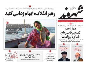صفحه اول روزنامه شهروند 6 مهر 1400