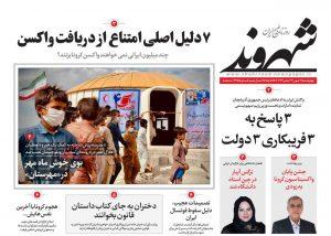 صفحه اول روزنامه شهروند 7 مهر 1400