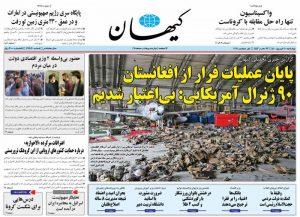 صفحه اول روزنامه کیهان 10 شهریور 1400