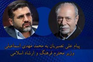 علی نصیریان و محمدمهدی اسماعیلی