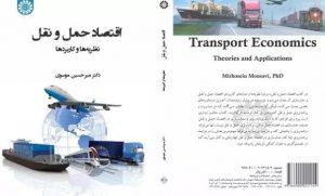 کتاب «اقتصاد حمل و نقل؛ نظریهها و کاربردها»