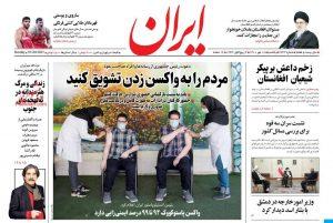 صفحه اول روزنامه ایران 18 مهر 1400
