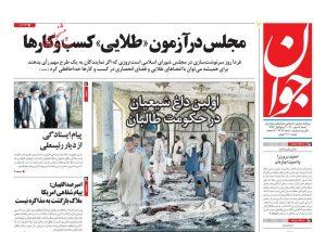 صفحه اول روزنامه جوان 17 مهر 1400