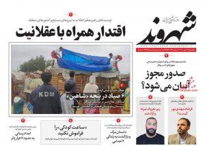 صفحه اول روزنامه شهروند 14 مهر 1400