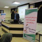 برگزاری همایش پیشگیری اولیه از اعتیاد و رفتارهای پرخطر ویژه معلمان شهریار