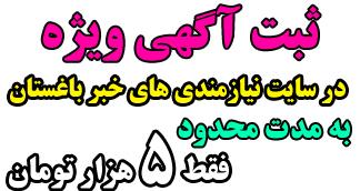 ثبت آگهی در نیازمندی های خبر باغستان