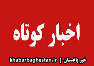 خبر باغستان شهریار