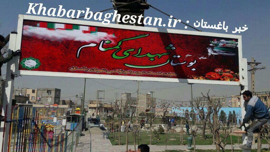 بوستان زنبق نصیرآباد به بوستان شهدای گمنام تغییر نام پیدا کرد