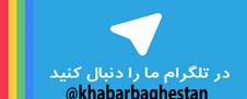 کانال تلگرام خبر باغستان