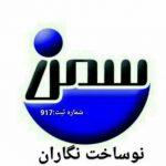 شروع به کار تنها انجمن عمران و آبادانی شهرستان شهریار