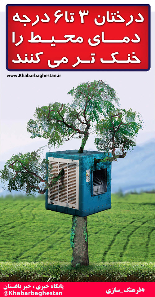 فرهنگ سازی – ۴۶ (خنک کردن دما توسط درختان)