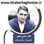 مصاحبه با دکتر رنجبر شهردار باغستان توسط خبر باغستان
