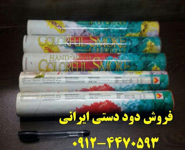 فروش دود رنگی در باغستان-شهریار-اندیشه-وردآورد-قدس-ملارد-کرج