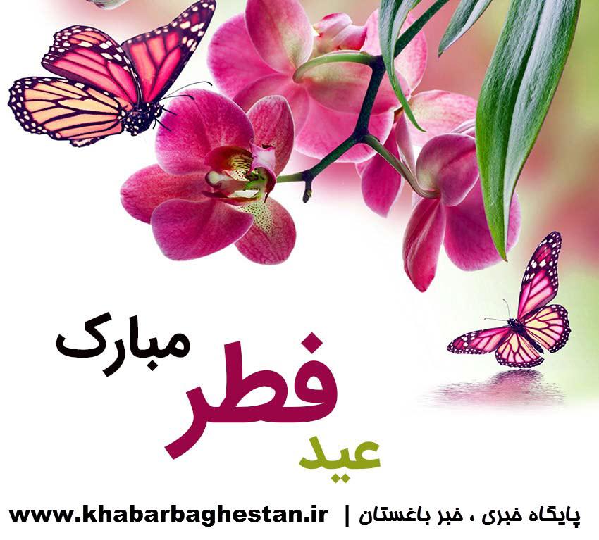 عید فطر مبارک باد .