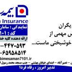 بیمه سامان،نمایندگی محمدی ؛ باغستان شهریار