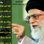 عکس نوشته با عنوان بیانات مقام معظم رهبری در خصوص مذمت اعتیاد و مواد مخدر