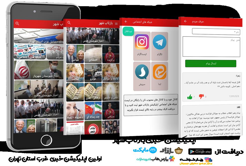 دانلود اپلیکیشن خبری غرب تهران – بازتاب شهر