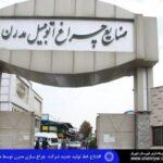 رشد پروژه های صنعتی در شهرستان شهریار