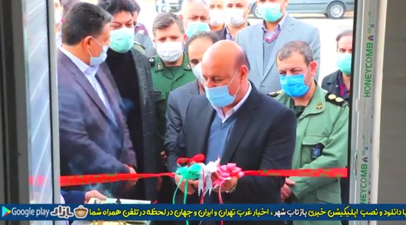 افتتاح ایستگاه سنجش میزان آلودگی هوای شهر باغستان