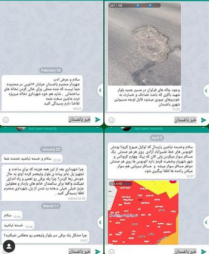 مشکلات ارسالی شهروندان باغستان به خبرباغستان جهت رسیدگی….