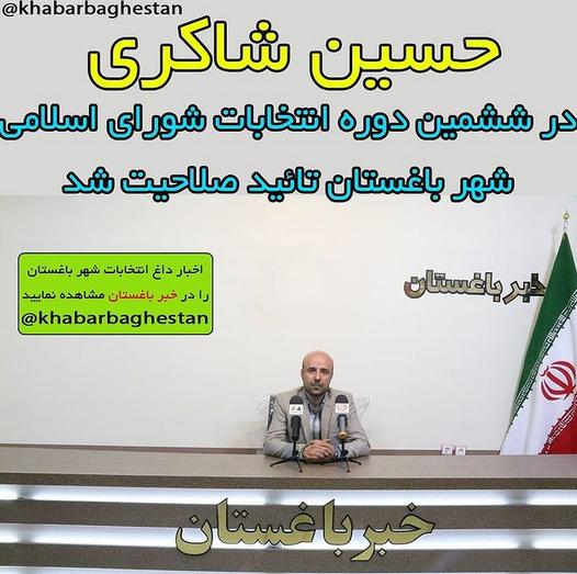 حسین شاکری در ششمین دوره انتخابات شورای اسلامی شهر باغستان تایید صلاحیت شد