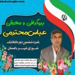 معرفی کامل جناب آقای عباس محترمی ؛ نامزد ششمین دوره انتخابات شورای اسلامی شهر باغستان