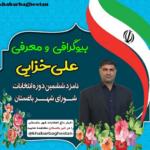 معرفی کامل جناب آقای علی خزایی ؛ نامزد ششمین دوره انتخابات شورای اسلامی شهر باغستان