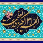عید فطر نمایش روحیه معنویت، مواسات، همراهی و همدلی است