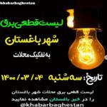 لیست زمان بندی احتمالی قطعی برق در محلات شهر باغستان به تفکیک هر محله