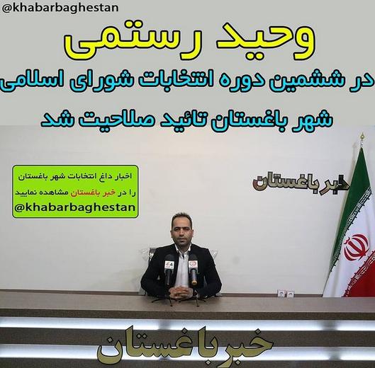 وحید رستمی در ششمین دوره انتخابات شورای اسلامی شهر باغستان تایید صلاحیت شد